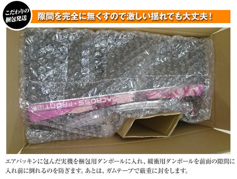 エアパッキンに包んだ実機を梱包用ダンボールに入れ、緩衝用ダンボールを前面の隙間に入れ前に倒れるのを防ぎます。あとは、ガムテープで厳重に封をします。